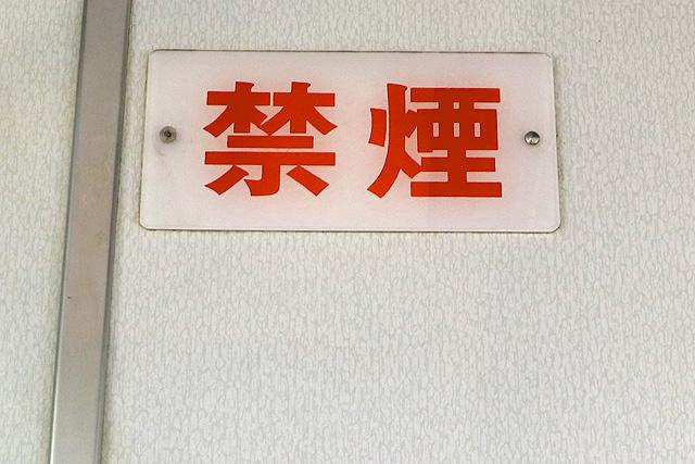 禁煙プレートとサンドウェーブ柄化粧板