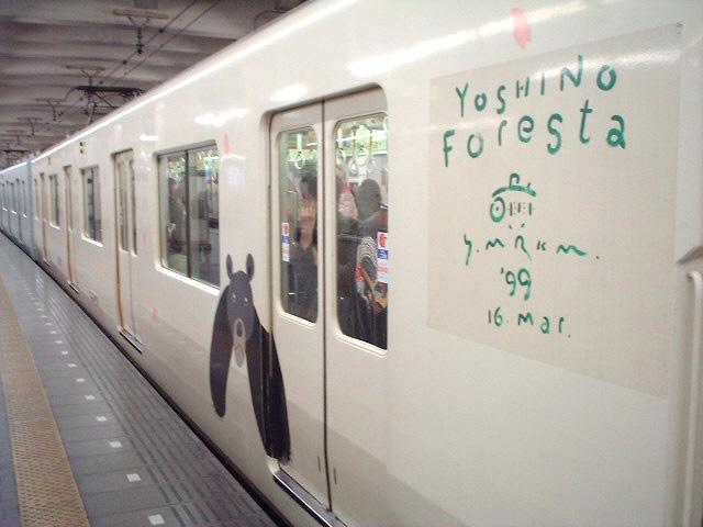 近鉄YOSHINOフォレスタ号 車体側面