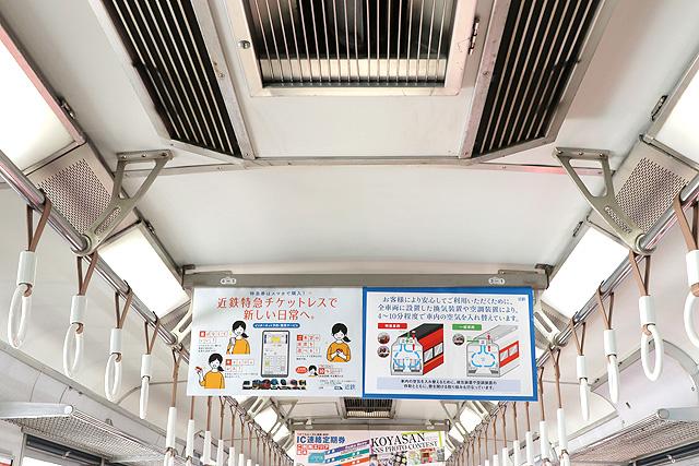 近鉄8400系(ワンマン車)天井部