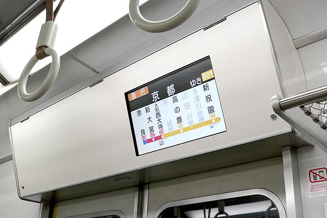近鉄1233系 鴨居部
