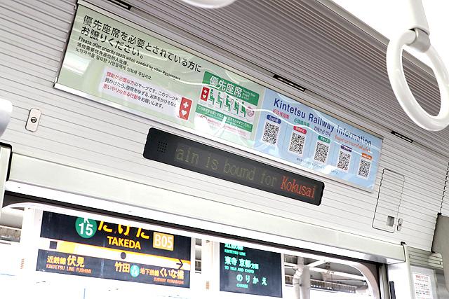 近鉄3220系 鴨居部