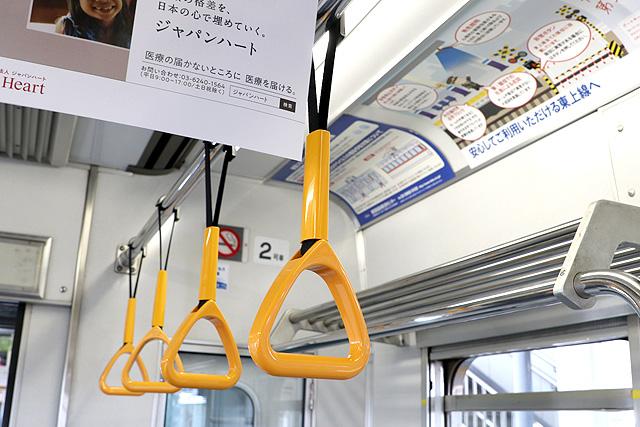 東武30000系(1次車)吊革(優先席)