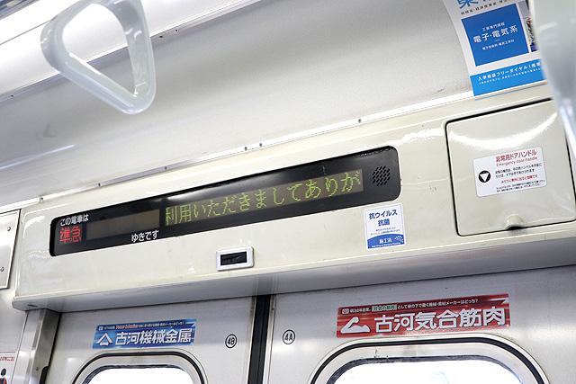 東武30000系(1次車)LED車内案内装置、ドア締め切り灯
