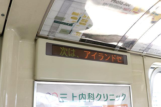 神戸新交通1000型(最終編成)LED車内案内装置