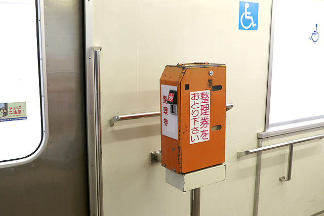 関東鉄道キハ2200形 整理券発行機