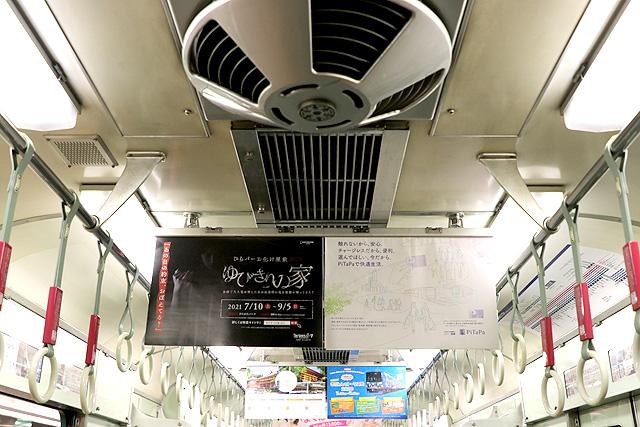 京阪2600系30番台 天井部